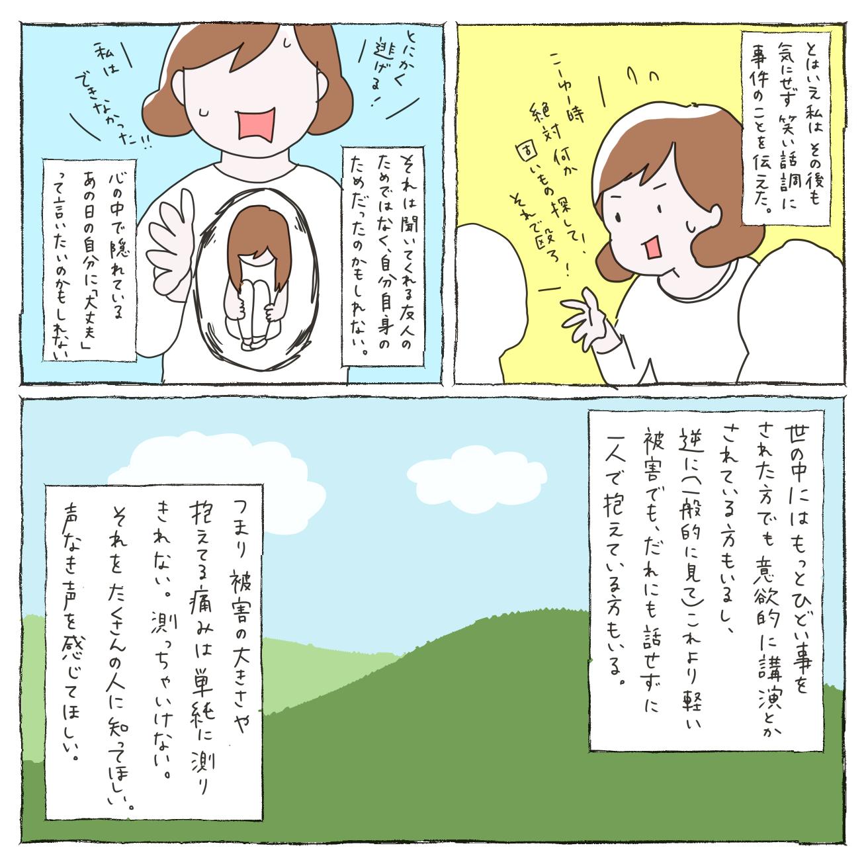 スタンプ_003